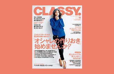 光文社『CLASSY.』11月号の撮影に協力いたしました